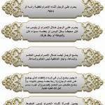 إرشادات – حج – من محظورات الإحرام – الهيئة العامة للشؤون الإسلامية والاوقاف