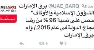 وام – برق الامارات – الشؤون الاسلامية والاوقاف تحصل على نسبة 96% من رضا حجاج الدولة في العام 2015