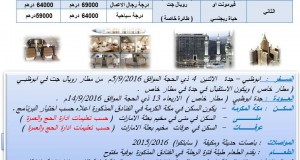 عرض اسعار الحج لموسم 1437 هـــ /2016م