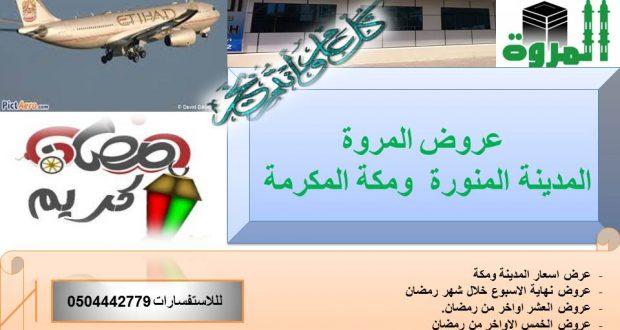 عروض العمرة ( المدينة ومكة )