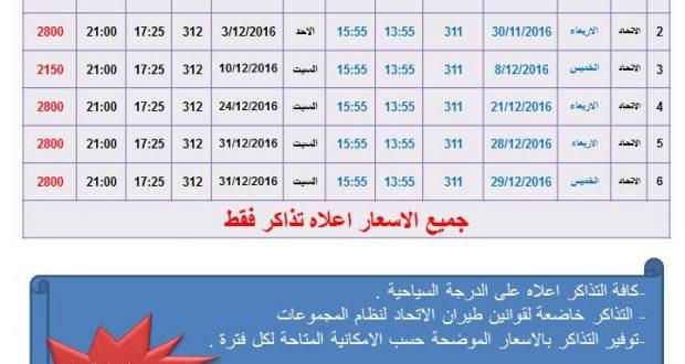اسعار تذاكر الطيران خلال شهر 11 وشهر 12
