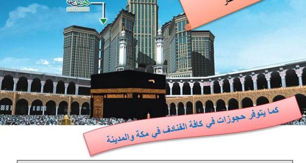 يتوفر غرف في فندق مكة موفمبيك