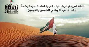 المروة تهنئ الإمارات حكومة وشعباً بمناسبة العيد الوطني الخامس والأربعين