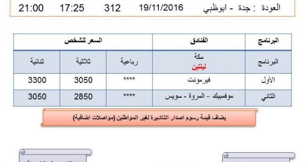 عروض العمرة –  ( 30/11/2016    ولغاية  03/12/2016 )