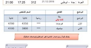 عروض العمرة –  ( 21/12/2016    ولغاية  24/12/2016 )