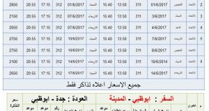 عروض التذاكر خلال شهر رمضان المبارك
