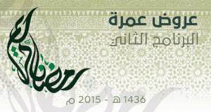 البرنامج الثاني ( 7-10 رمضان – ثلاث ليالي )