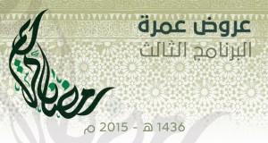البرنامج الثالث ( 8 -10 رمضان – ليلتين )