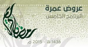البرنامج الخامس ( 14- 17 رمضان – ثلاث ليالي )